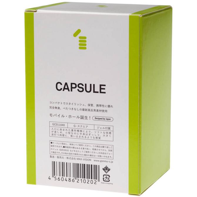 【販売終了・アダルトグッズ、大人のおもちゃアーカイブ】GENMU Capsule G-Square Green GC011040 商品説明画像9