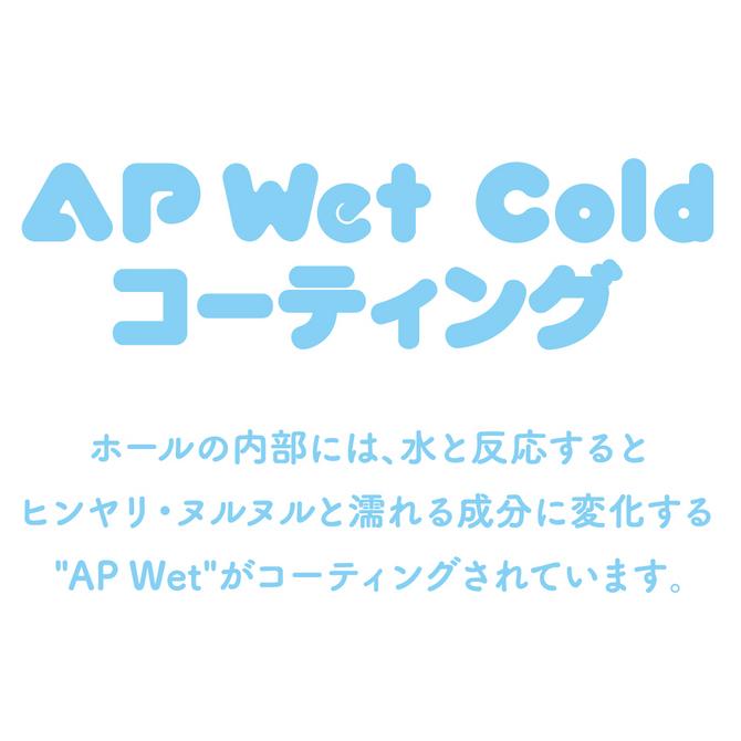 【販売終了・アダルトグッズ、大人のおもちゃアーカイブ】Chu! COLD[チュッ! コールド] UGPR-024 商品説明画像4