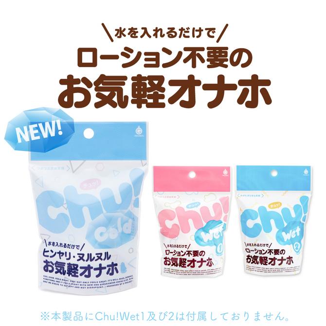 【販売終了・アダルトグッズ、大人のおもちゃアーカイブ】Chu! COLD[チュッ! コールド] UGPR-024 商品説明画像7
