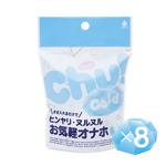 【380ポイント還元!】Chu! COLD[チュッ! コールド] ×8個セット UGPR-025
