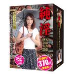 純淫 矢部寿恵の熟女名器(DVD同梱)RHO-013