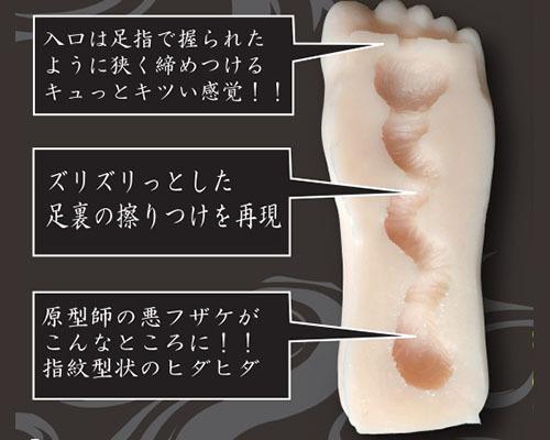 【販売終了・アダルトグッズ、大人のおもちゃアーカイブ】超絶造形 足コキっ娘 商品説明画像6