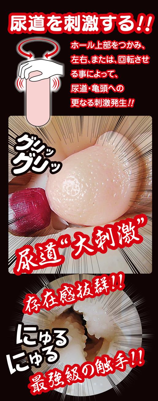 【販売終了・アダルトグッズ、大人のおもちゃアーカイブ】【業界最安値!】MATASUKE 尿道触手 商品説明画像6