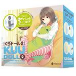 【夏の半額セール第2弾!】KUU-DOLL[くうドール]2 UGPR-007