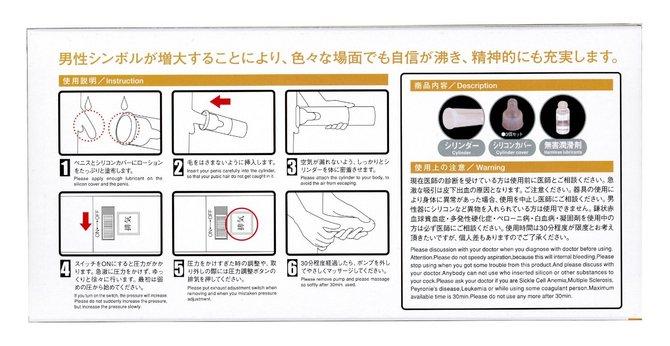 【販売終了・アダルトグッズ、大人のおもちゃアーカイブ】ドクターポンプ スーパーマックス 商品説明画像3