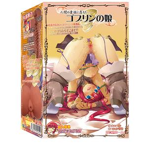 【販売終了・アダルトグッズ、大人のおもちゃアーカイブ】人間の貴族に落ちたゴブリン娘〜褐色肌色ハードタイプ〜