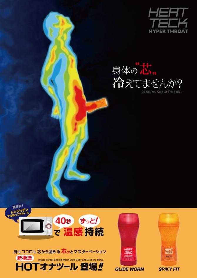 【販売終了・アダルトグッズ、大人のおもちゃアーカイブ】ハイパースロートHEATTECKグライドワーム 商品説明画像4