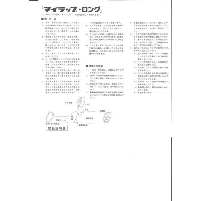 【販売終了・アダルトグッズ、大人のおもちゃアーカイブ】マイラップ ロングタイプ 商品説明画像5