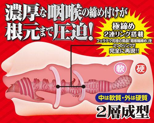 極フェラ5【咽喉輪二連締め】 商品説明画像5