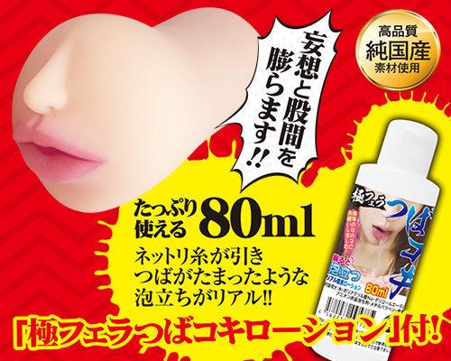 極フェラ5【咽喉輪二連締め】 商品説明画像7