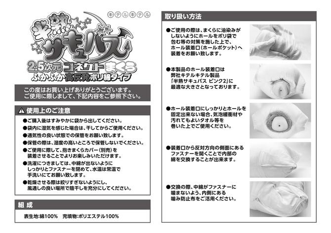 【業界最安値!】半熟サキュバス 2.5次元コネクトまくら ふかふか高反発・ポリ綿タイプ 8-SDM-036 商品説明画像3
