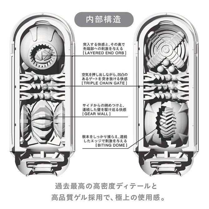 【業界最安値!】TENGA FLIP 0 [ZERO] テンガ フリップ ゼロ【ミニローション付き】 繰り返しタイプ TFZ-001 商品説明画像6