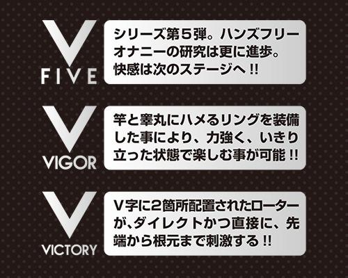 ブラックロックV 商品説明画像6