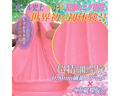 【業界最安値!】RIDE 【8重螺旋】ヴァージンループエイトロング 商品説明画像3