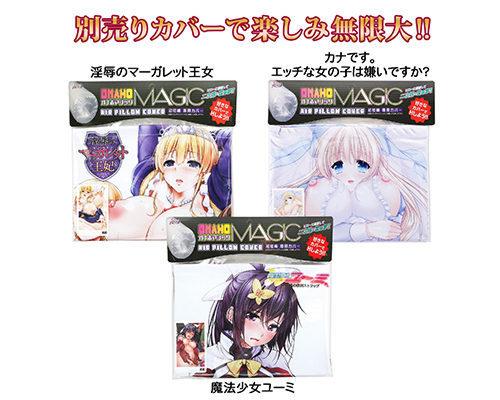 【業界最安値!】KAORIのオナホマジック 商品説明画像5