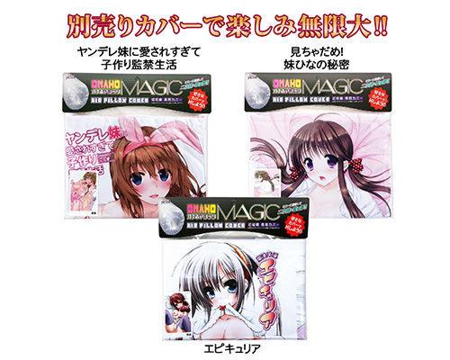 【業界最安値!】KAORIのオナホマジック 商品説明画像6