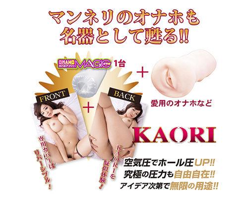 【業界最安値!】KAORIのオナホマジック 商品説明画像7