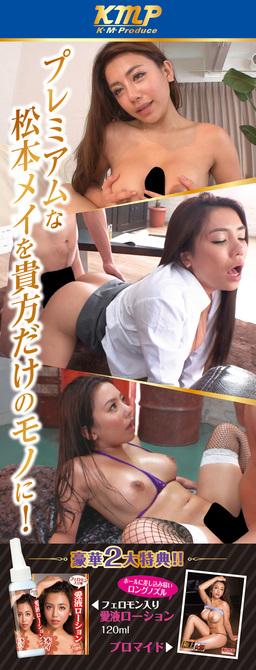 極上女器 09 松本メイ PREMIUM Edition GODS451 商品説明画像3