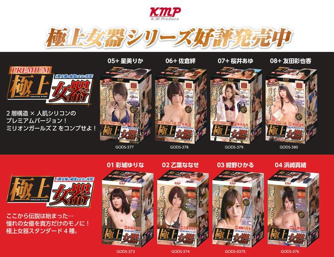 極上女器 09 松本メイ PREMIUM Edition GODS451 商品説明画像11