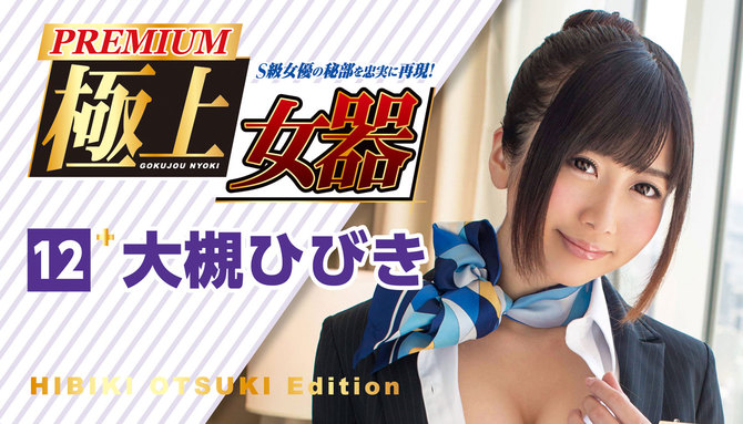 【50~60%OFF!】極上女器 12 大槻ひびき PREMIUM Edition GODS472 商品説明画像4