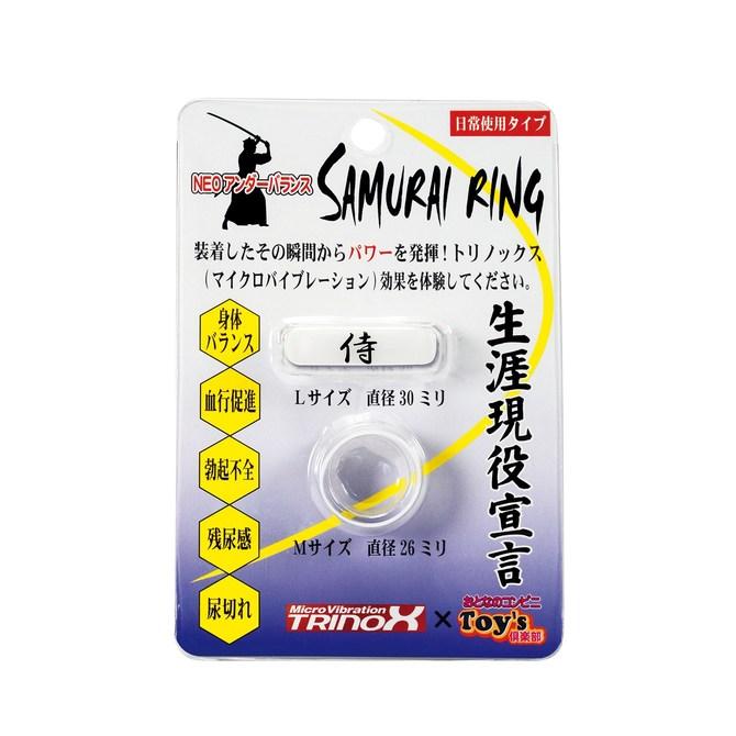 【販売終了・アダルトグッズ、大人のおもちゃアーカイブ】SAMURAI RING 商品説明画像1