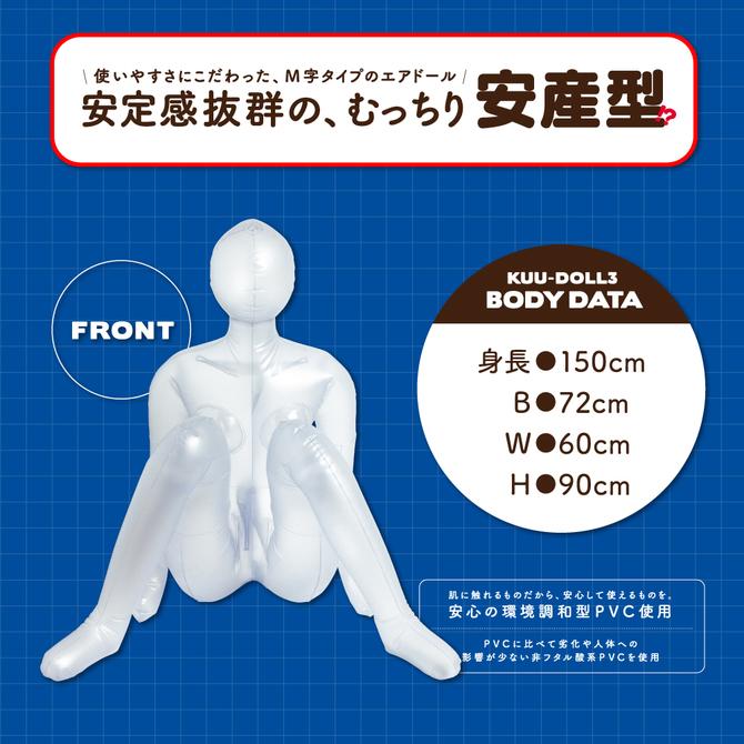 【業界最安値!】KUU−DOLL[くうドール]3 KUU-DOLL3 UGPR-045 商品説明画像3