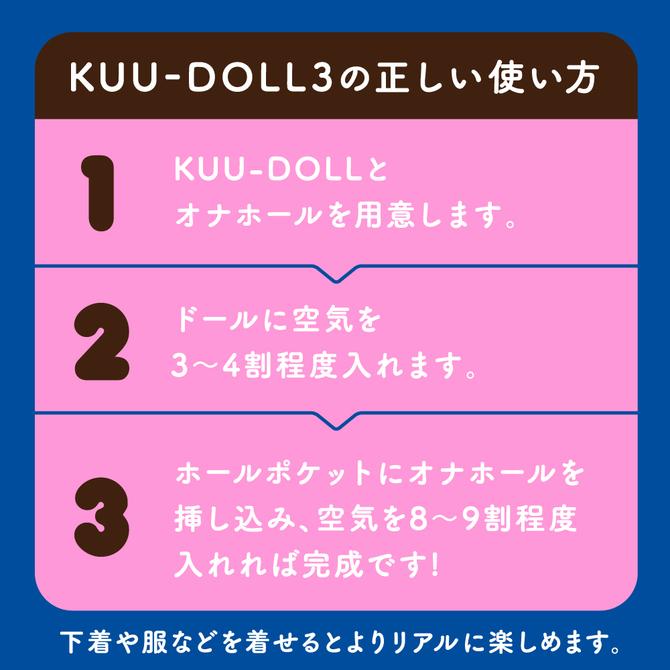 【業界最安値!】KUU−DOLL[くうドール]3 KUU-DOLL3 UGPR-045 商品説明画像6