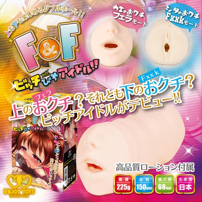 F&F〜フェラ&Fxxk〜ビッチびちアイドル!! 商品説明画像2