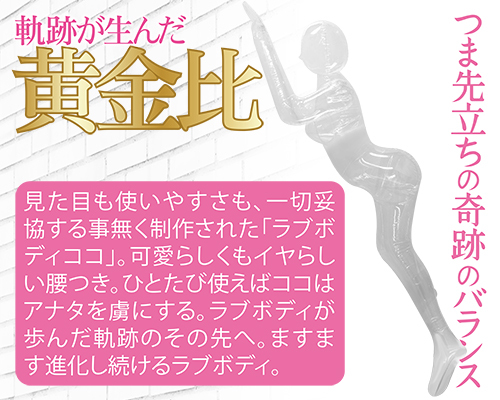 【50〜60%OFF!】【業界最安値!】LOVE BODY COCO(ラブボディ ココ) 商品説明画像2