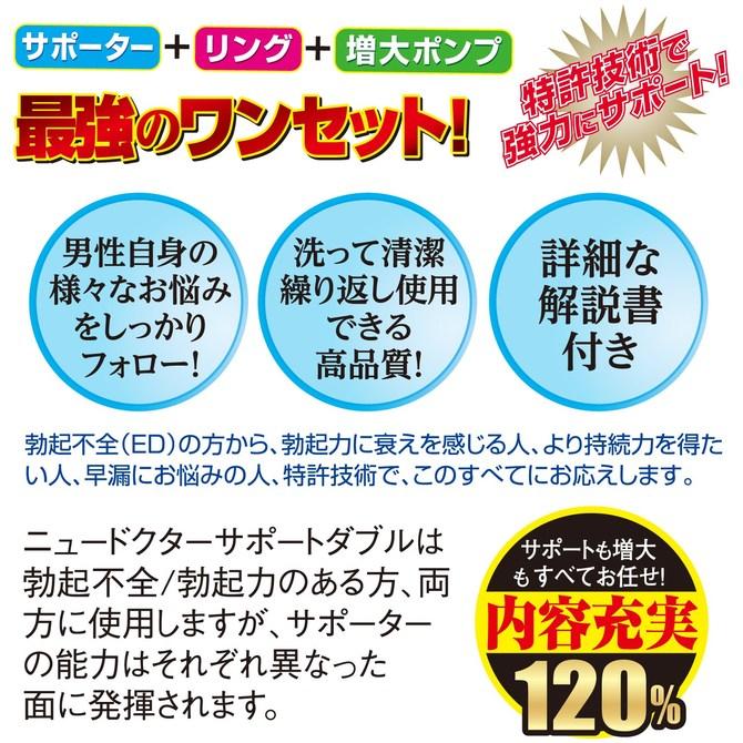 【在庫限定特価!】 【業界最安値!】ニュードクターサポートダブル 商品説明画像5