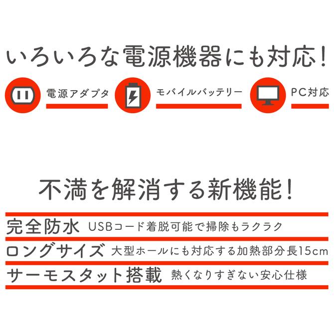 ONAHO HEATING SYSTEM USB2.0 商品説明画像3