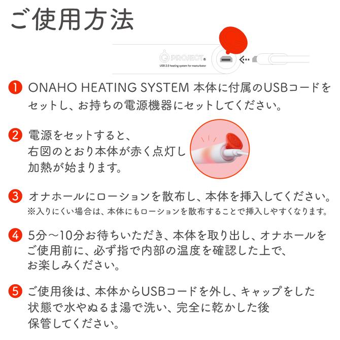 ONAHO HEATING SYSTEM USB2.0 商品説明画像4