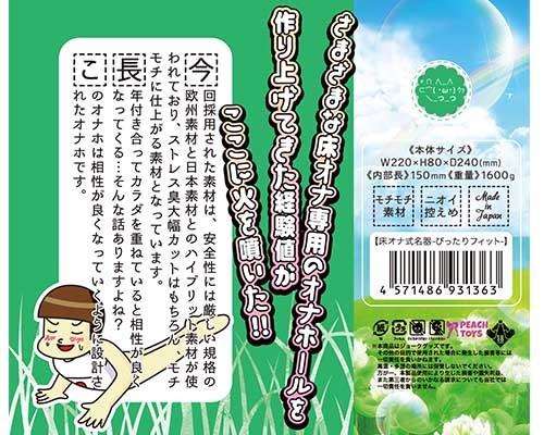【夏の半額セール!!】床オナ式名器 -ぴったりフィット- ◇ 商品説明画像4