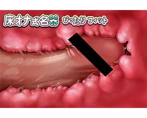 【夏の半額セール!!】床オナ式名器 -ぴったりフィット- ◇ 商品説明画像7