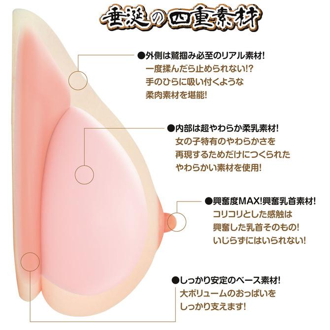 【業界最安値!】リアルボディ 極生乳 ◇ 商品説明画像4