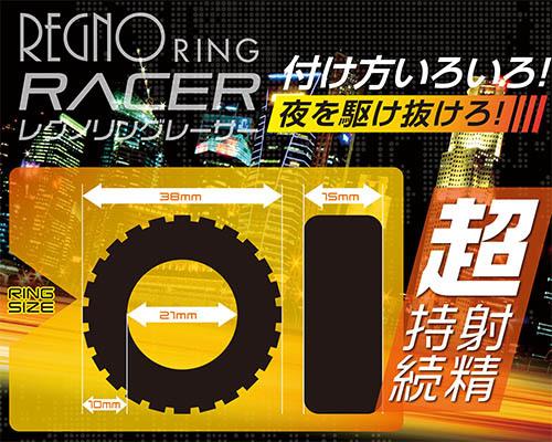 レグノリング レーサー 商品説明画像2