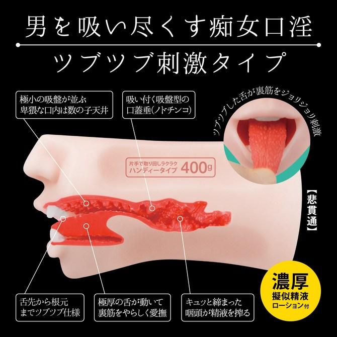 激フェラ バキューム 三原ほのか 商品説明画像7