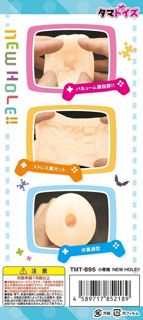 小悪魔 NEW HOLE!! TMT-895 商品説明画像4