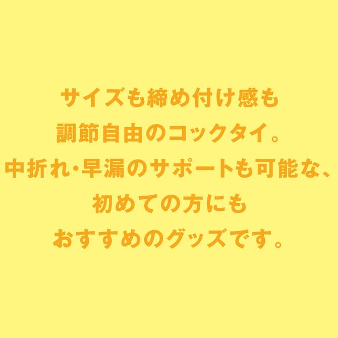 ぷにっとリング シンプルコックタイ  NPPPP-080 商品説明画像5