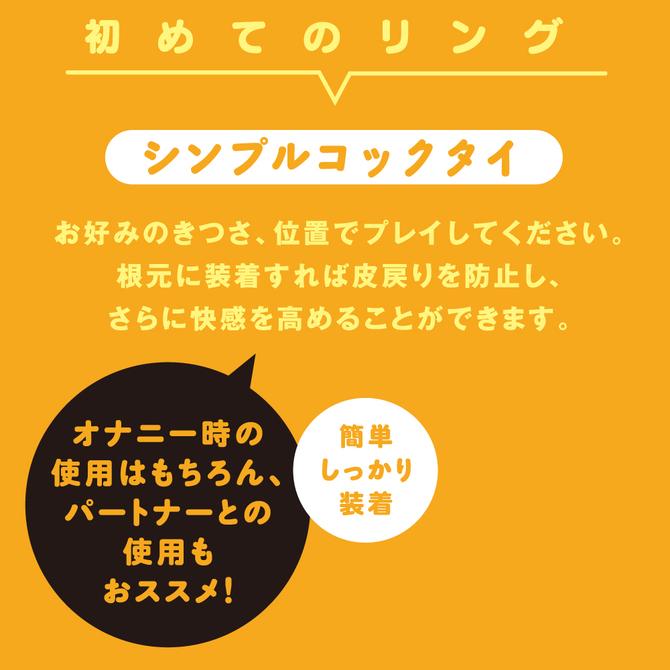 ぷにっとリング シンプルコックタイ  NPPPP-080 商品説明画像6
