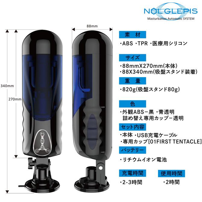 【送料無料&ポイント還元!】JAPAN-TOYZ 【回転×ピストン】 電動ホール NOL GLEPIS(ノール グルピス) 商品説明画像8