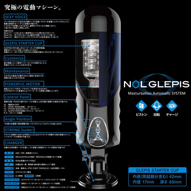【送料無料&ポイント還元!】JAPAN-TOYZ 【回転×ピストン】 電動ホール NOL GLEPIS(ノール グルピス) 商品説明画像14