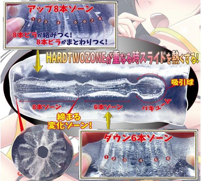 RIDE 金のちつ ヤバイカラミティ HARD(ハード) 商品説明画像3