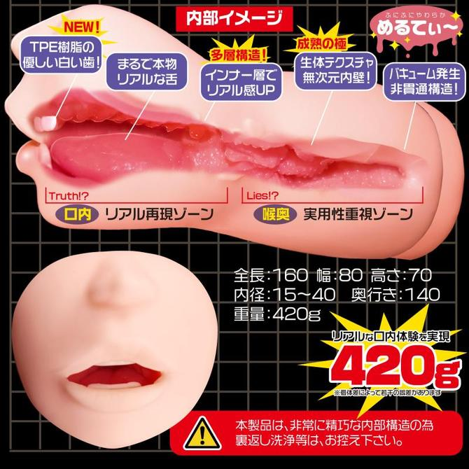 【60〜70%OFF!】【業界最安値!】真実の口 アマガミ 商品説明画像2