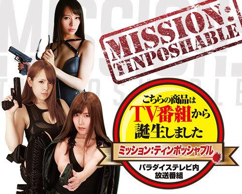 ミッション:ティンポッシャブル Vol.01 真木今日子 商品説明画像6
