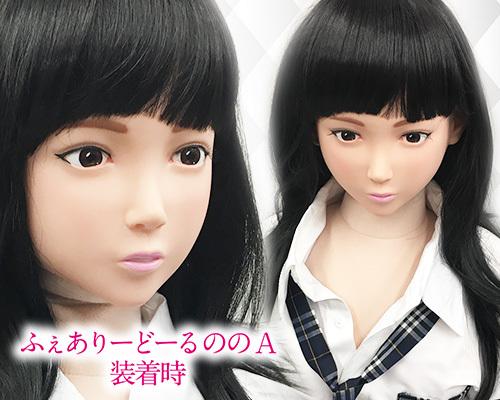 ドールマスク ふぇありーふぇいす 商品説明画像8