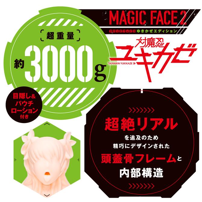 【業界最安値!】MAGICFACE2 ゆきかぜエディション   マジックフェイス2  UPPP-039 商品説明画像3