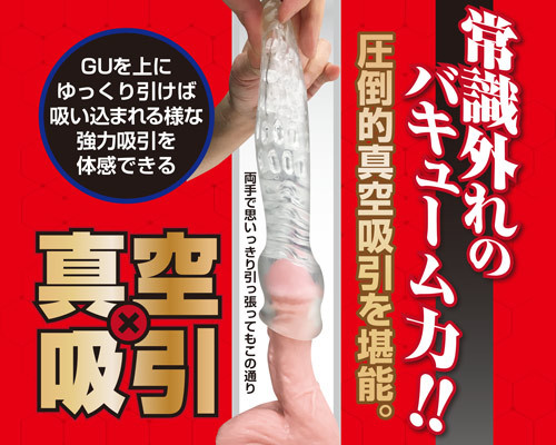 GU[ジーユー] バキューム 商品説明画像4