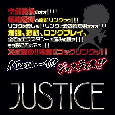 JUSTICE(ジャスティス) 商品説明画像4
