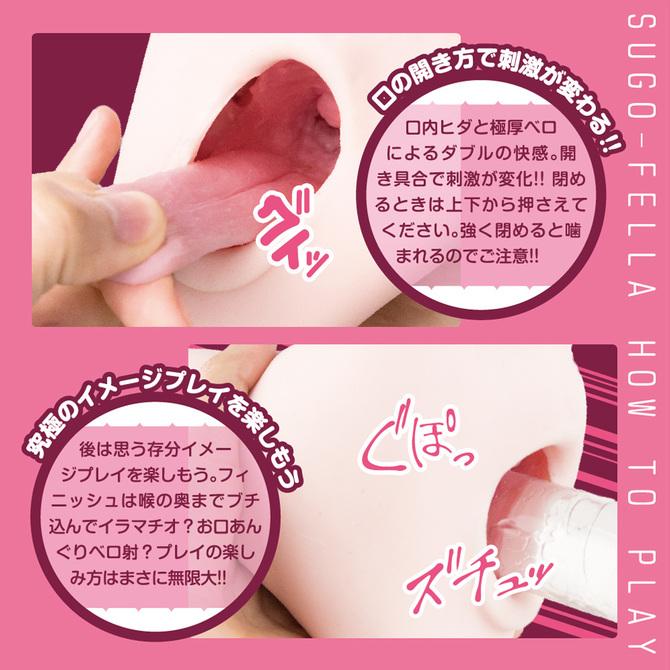 ENJOY TOYS すごふぇら 商品説明画像5